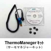 温度計キット
